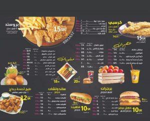 مطعم امبراطور الشاورما الأسعار المنيو الموقع كافيهات و مطاعم الرياض