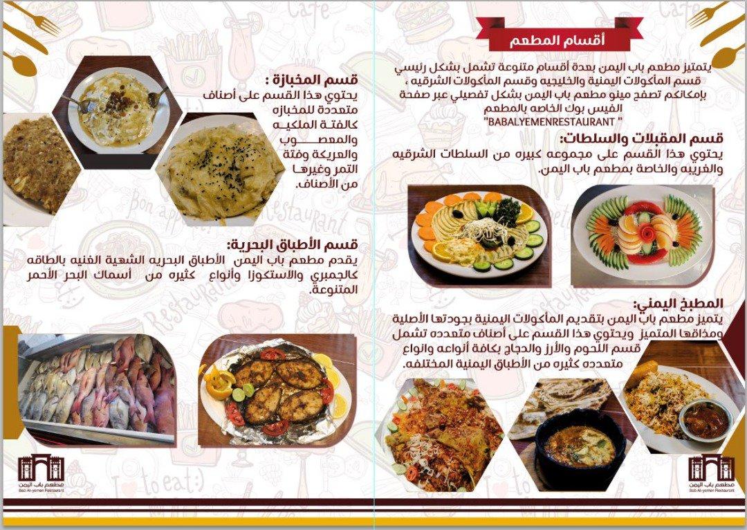 منيو مطاعم باب اليمن