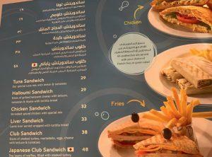 farse breakfast resturant menu