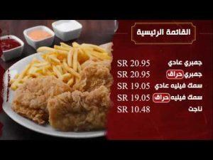 مطاعم غصن التوت الأسعار المنيو الموقع كافيهات و مطاعم الرياض