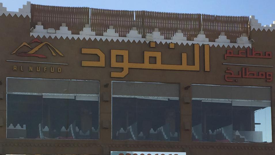 مطاعم ومطابخ النفود الأسعار المنيو الموقع كافيهات و مطاعم الرياض