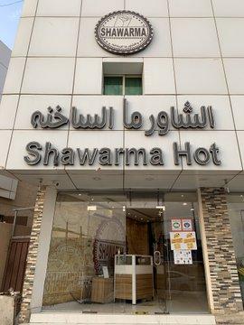 مطعم الشاورما الساخنة