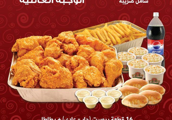 منيو الطازج منيو الطازج بالاسعار كافيهات و مطاعم الرياض