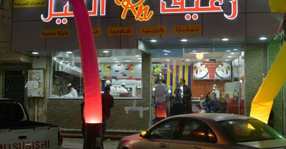 مطعم رغيف النيل الأسعار المنيو الموقع كافيهات و مطاعم الرياض