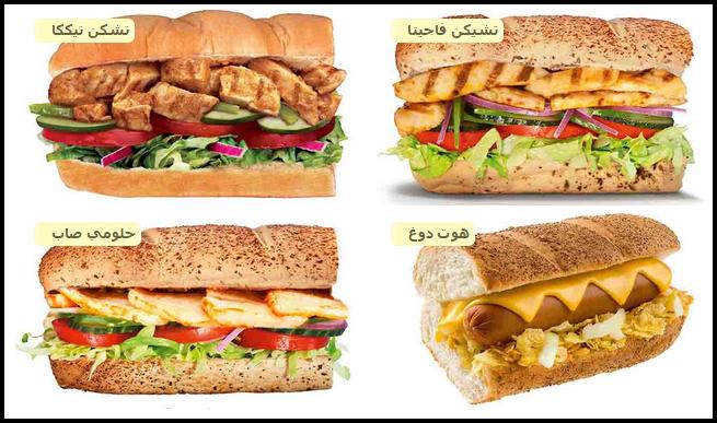 مطعم صب واي السعوديه