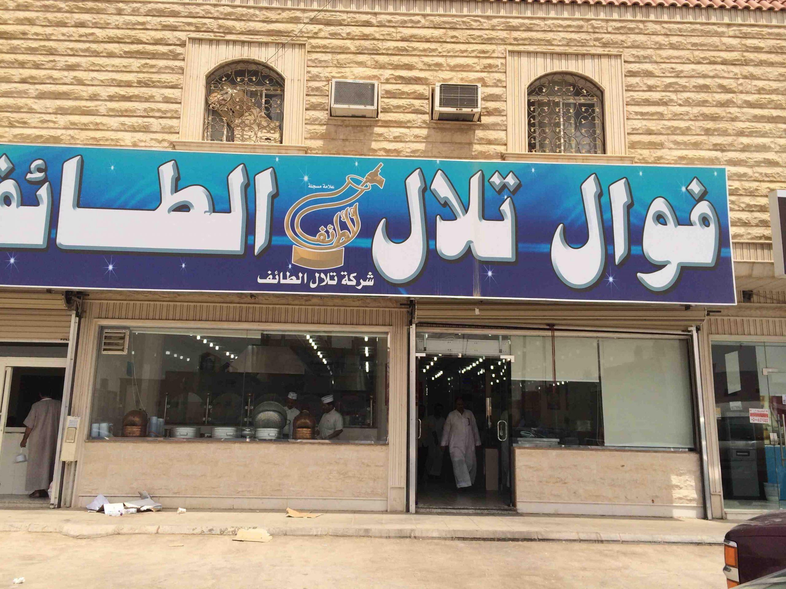 مطعم فوال تلال الطائف الأسعار المنيو الموقع كافيهات و مطاعم الرياض