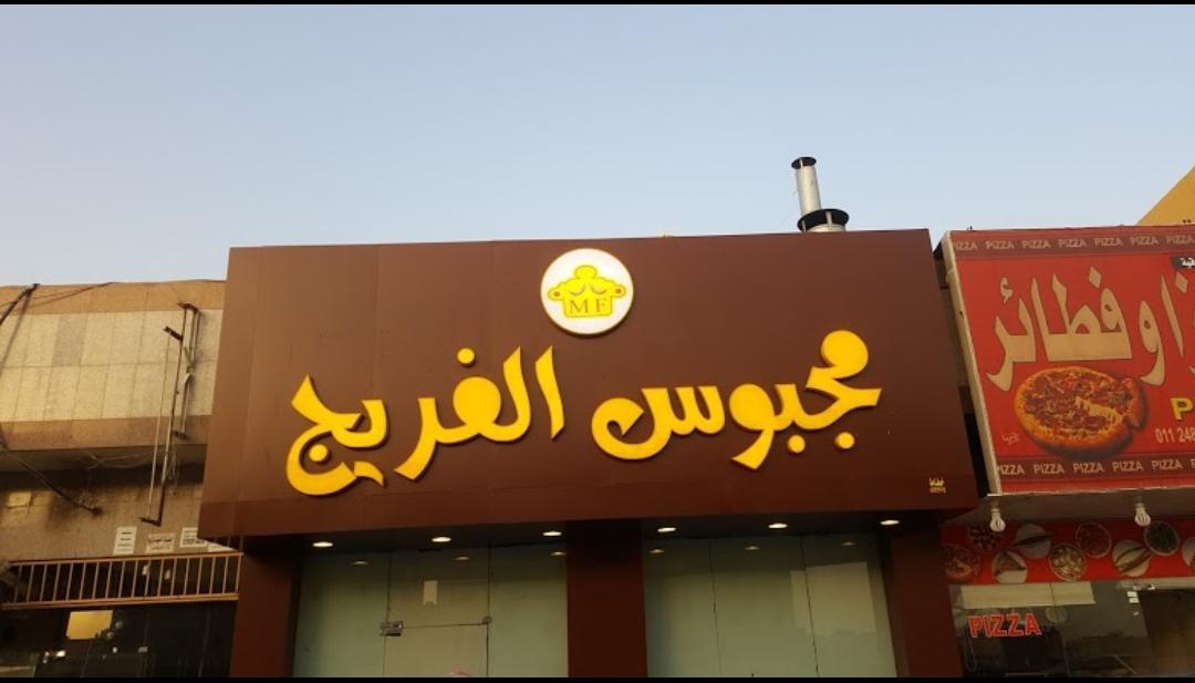 مطعم مجبوس الفريج الأسعار المنيو الموقع كافيهات و مطاعم الرياض