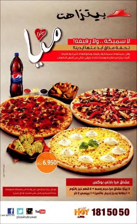 منيو بيتزا هت الجديد منيو بيتزا هات بالاسعار كافيهات و مطاعم الرياض