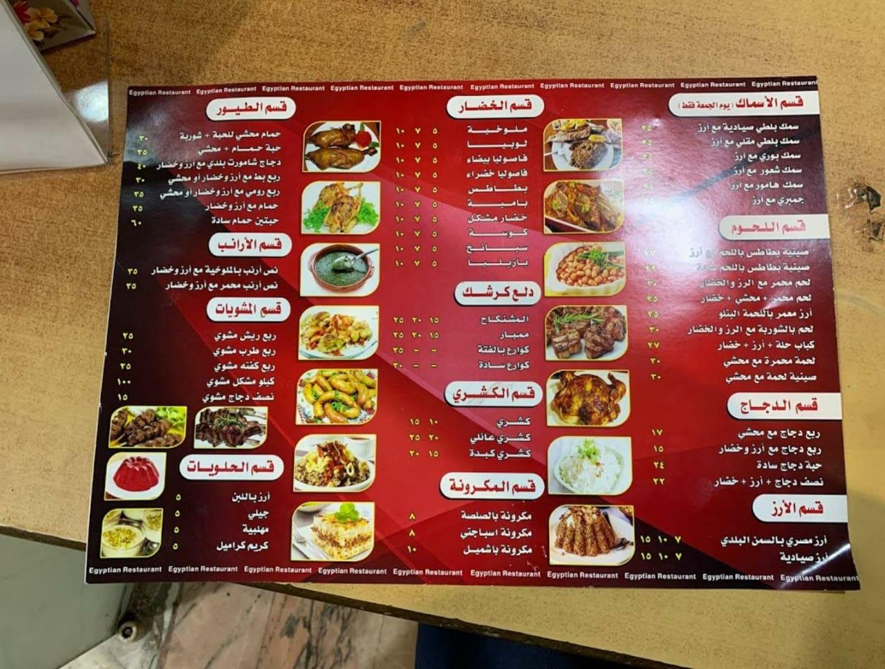 المطعم المصري الأسعار المنيو الموقع كافيهات و مطاعم الرياض