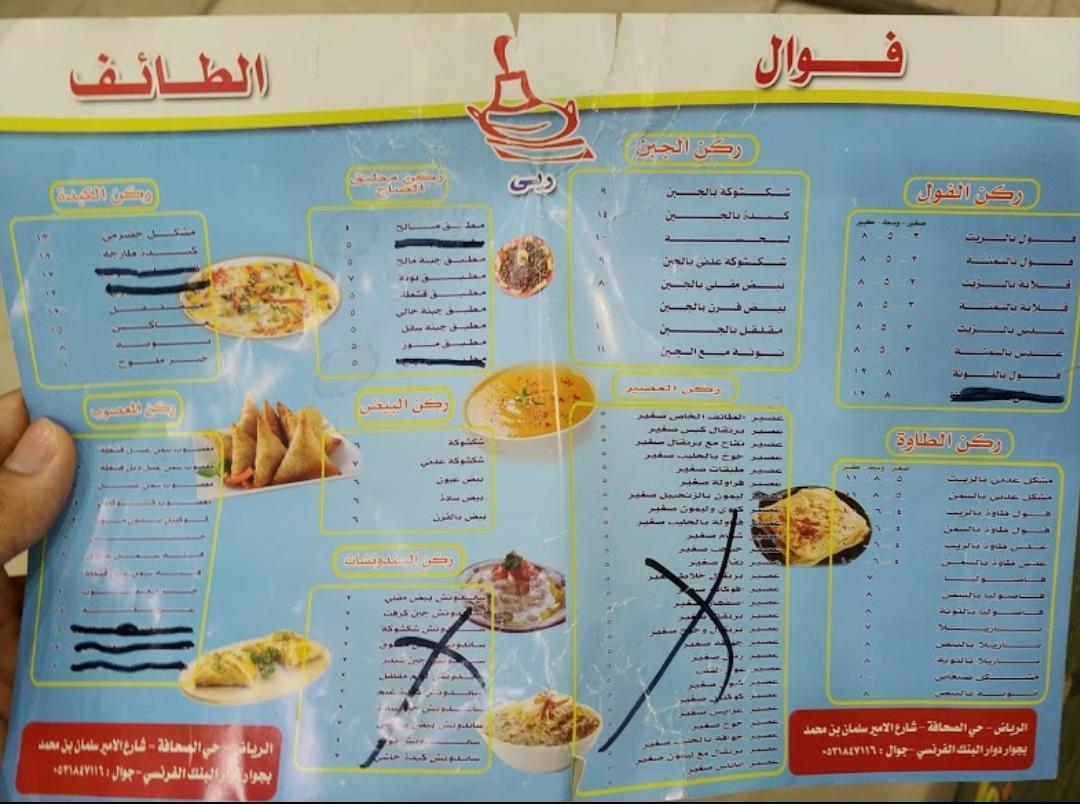 فوال دار ربي الطائف الأسعار المنيو الموقع كافيهات و مطاعم الرياض