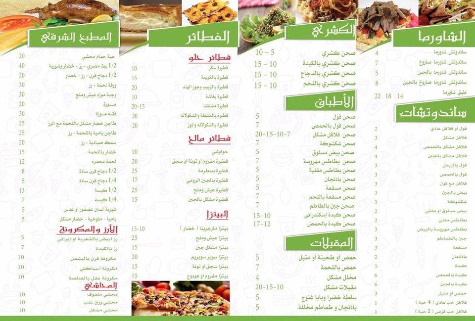 مطعم عيش وملح (الأسعار + المنيو + الموقع ) - كافيهات و ...