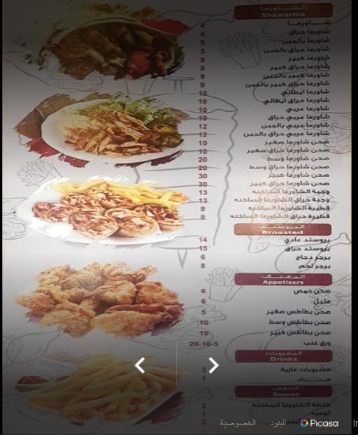 al shwerma al sakhna menu