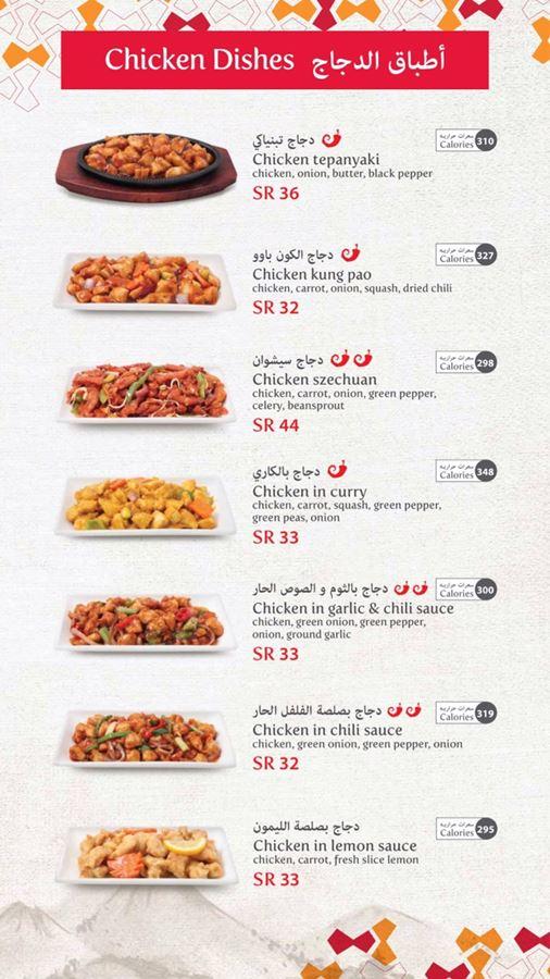 مطعم بيتوتي الأسعار المنيو الموقع كافيهات و مطاعم الرياض