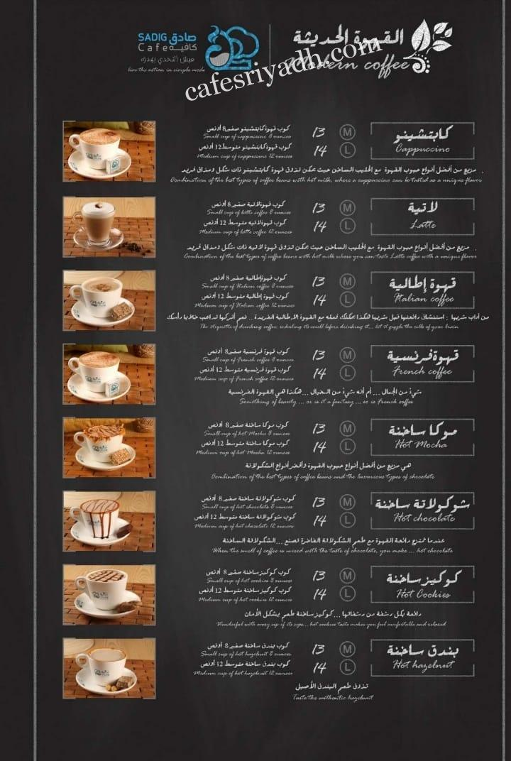 sadig cafe menu