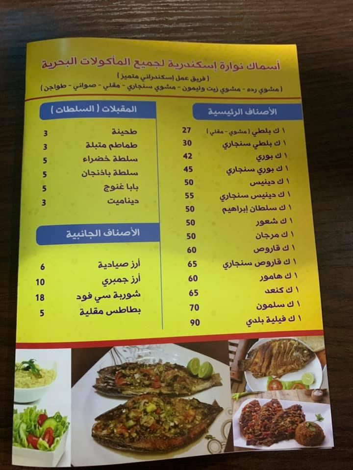 مطعم أسماك نوارة الإسكندرية الأسعار المنيو الموقع كافيهات و مطاعم الرياض