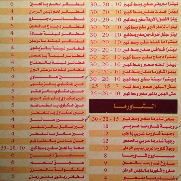 مطعم تنور الفطيرة الدمشقية الأسعار المنيو الموقع كافيهات و مطاعم الرياض