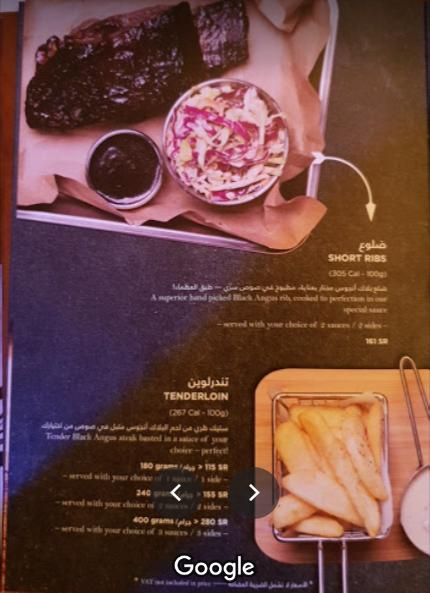 the lamb sheak resturant menu