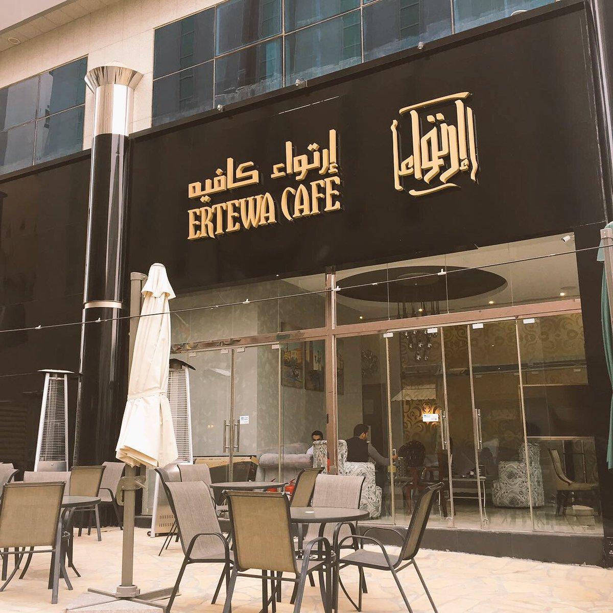 أفضل كافيهات مجمع اورا في الرياض