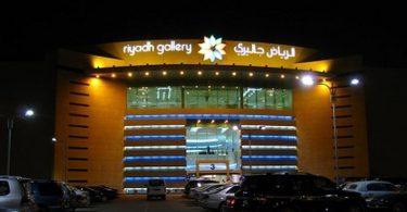 افضل فنادق الرياض جاليري مول
