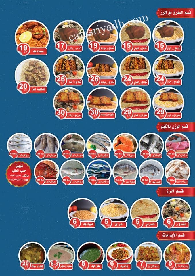 Joshen fish restaurant menu