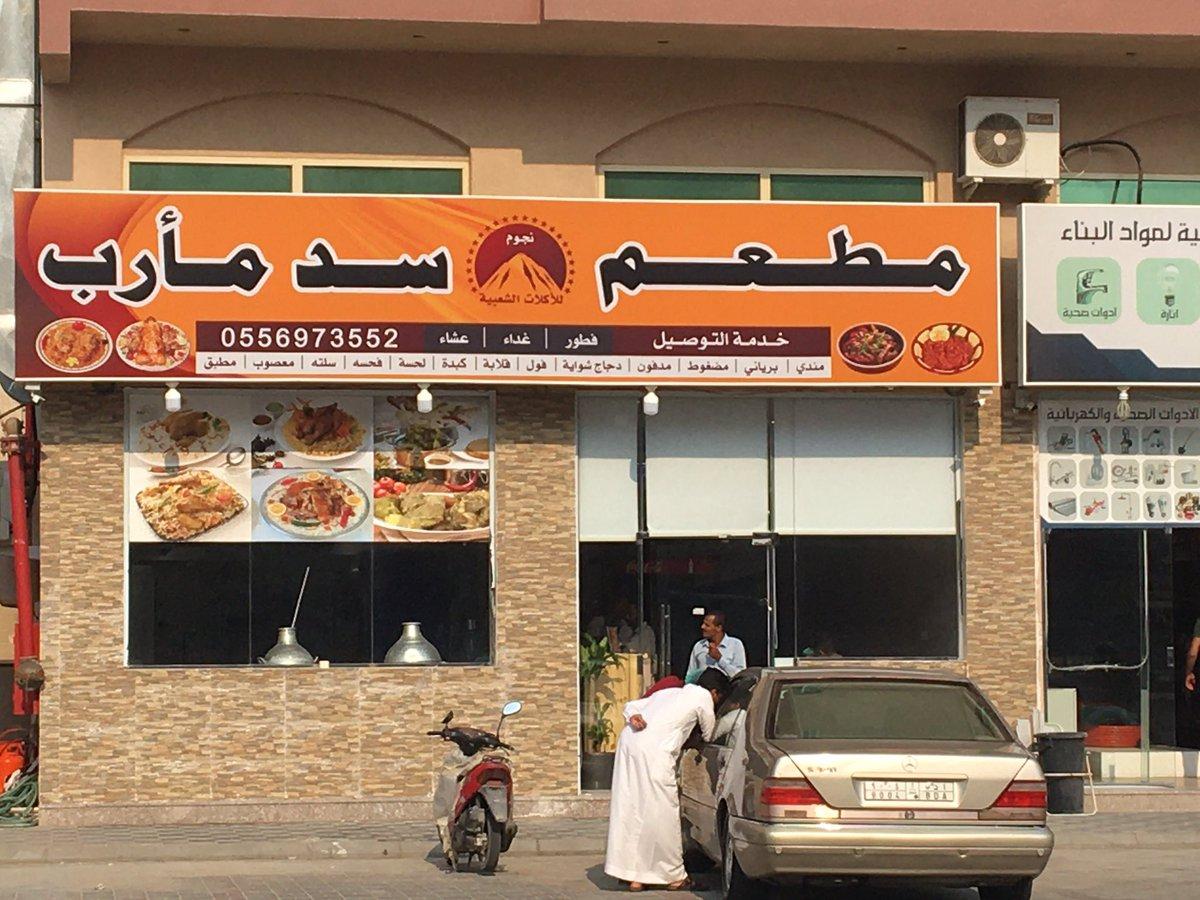 مطعم سد مأرب