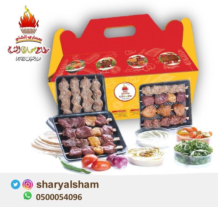 افضل مطاعم مشويات شرق الرياض