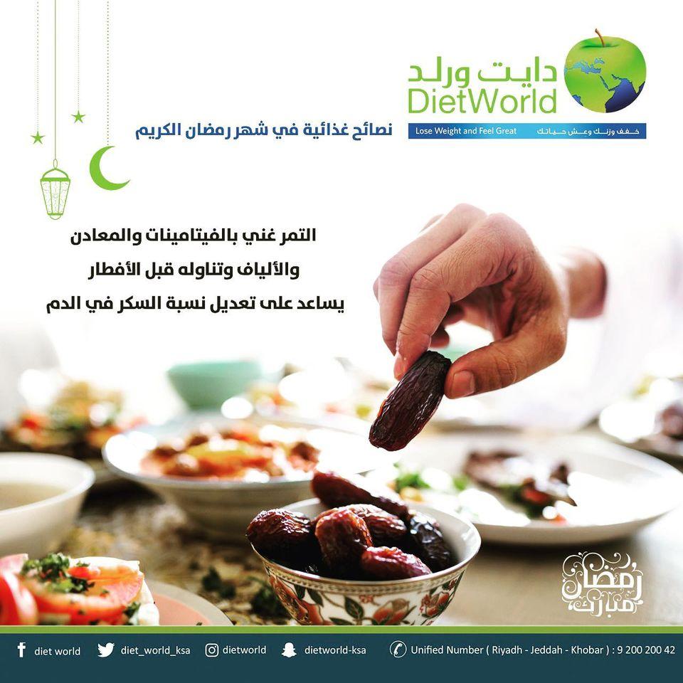 مطعم دايت ورلد الأسعار المنيو الموقع كافيهات و مطاعم الرياض