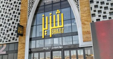 مطعم شزيز – Shaziz