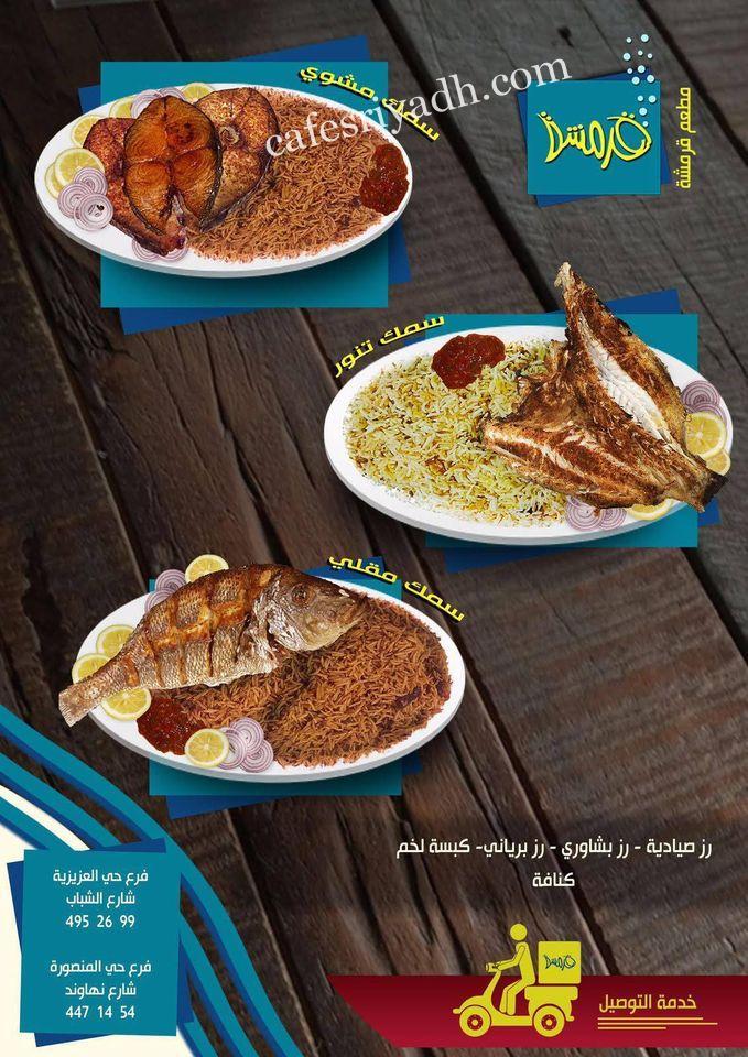 افضل مطعم سمك جنوب الرياض الأسعار المنيو الموقع كافيهات و مطاعم الرياض