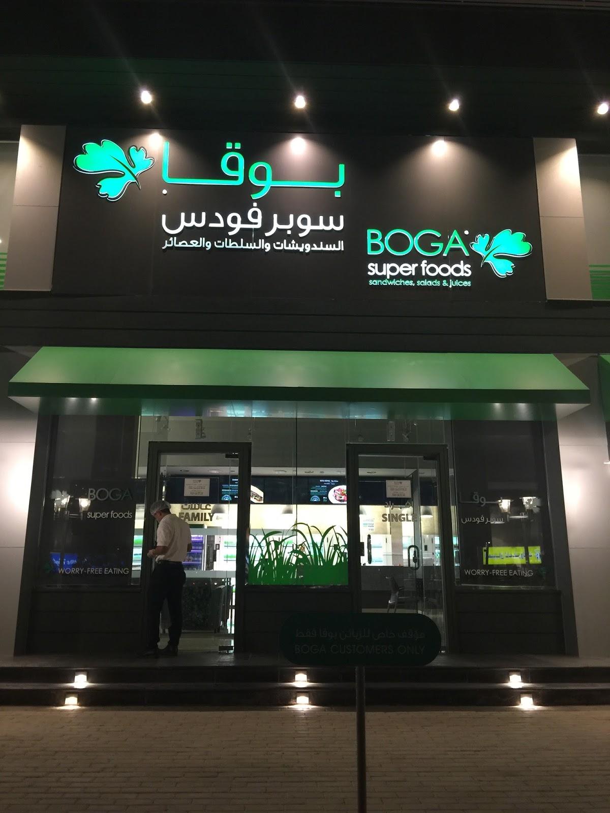 مطعم Boga بوقا الأسعار المنيو الموقع كافيهات و مطاعم الرياض