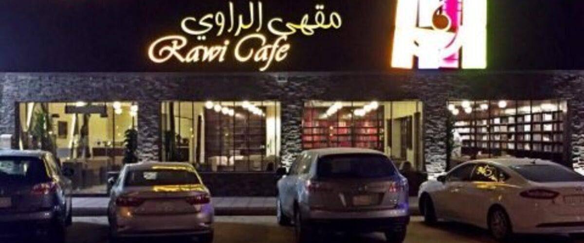 قهوة الراوي الأسعار المنيو الموقع كافيهات و مطاعم الرياض