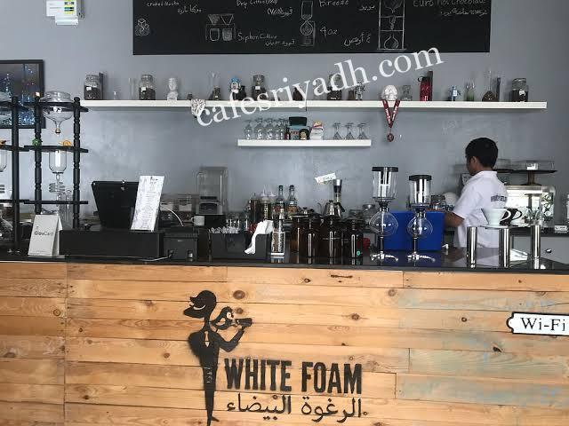 مقهى-الرغوة-البيضاء