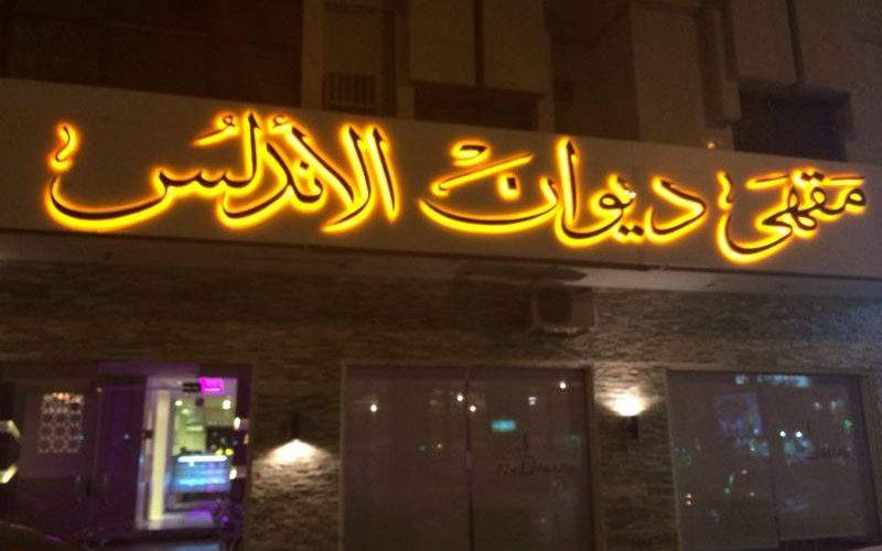 مقهى ديوان الأندلس