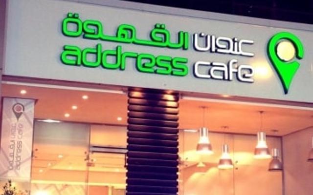 مقهى عنوان القهوة