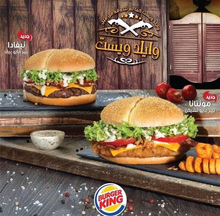 منيو مطعم برجر كنج الاسعار المنيو الموقع كافيهات و مطاعم الرياض