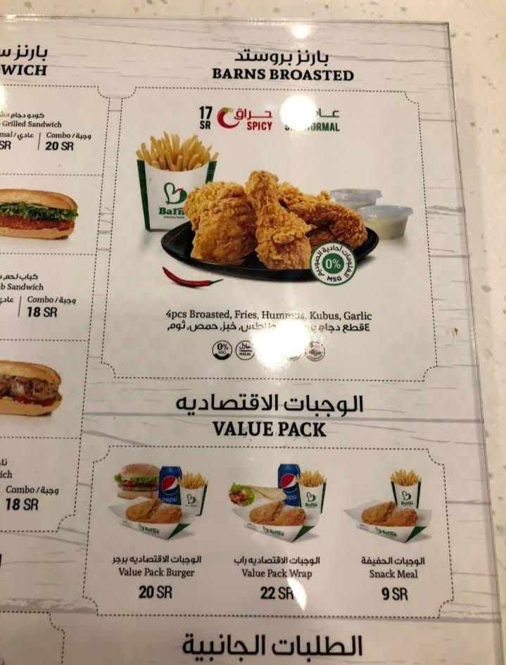 منيو المطعم بارنز الأسعار المنيو الموقع كافيهات و مطاعم الرياض