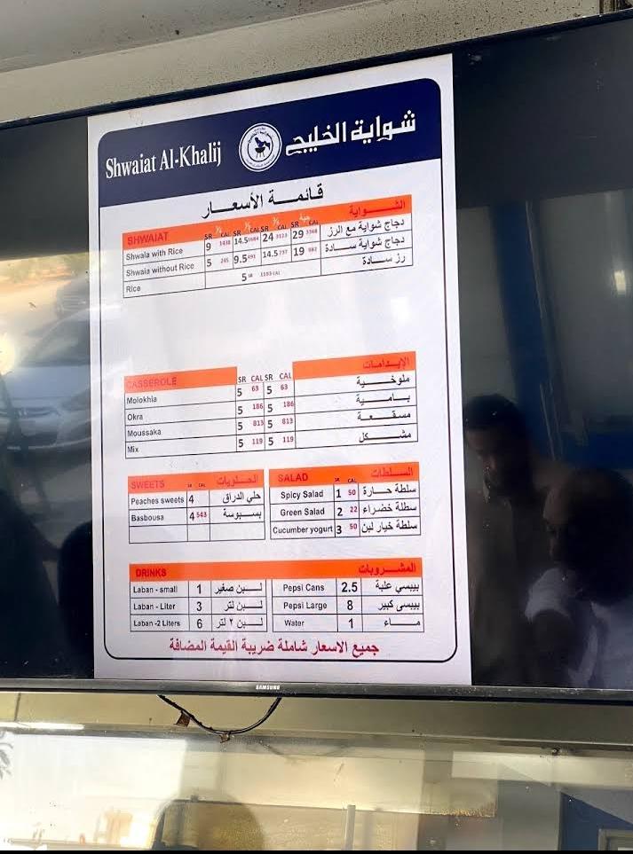 منيو مطعم شواية الخليج الاسعار المنيو الموقع كافيهات و مطاعم الرياض
