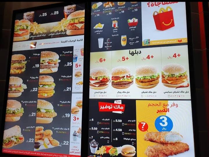 منيو مطعم ماكدونالدز الأسعار المنيو الموقع كافيهات و مطاعم الرياض