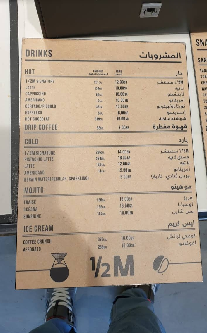 منيو كافيه هاف مليون الاسعار المنيو الموقع كافيهات و مطاعم الرياض
