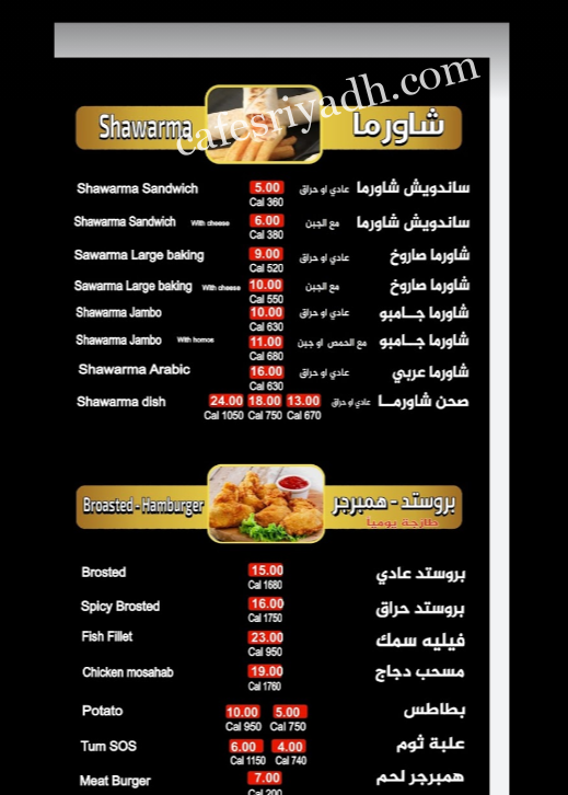 rabea_restaurant menu