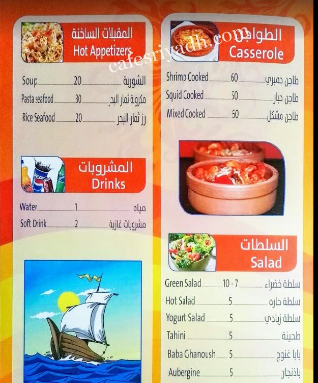 dr smak menu