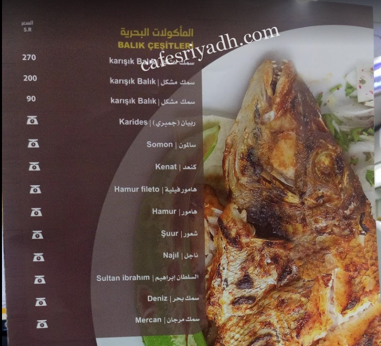 مطعم اسماك شيفودو الأسعار المنيو الموقع كافيهات و مطاعم الرياض