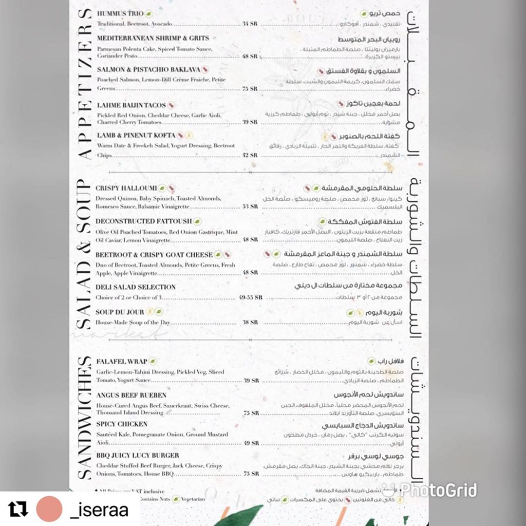 منيو مطعم اوبيك السعوديه