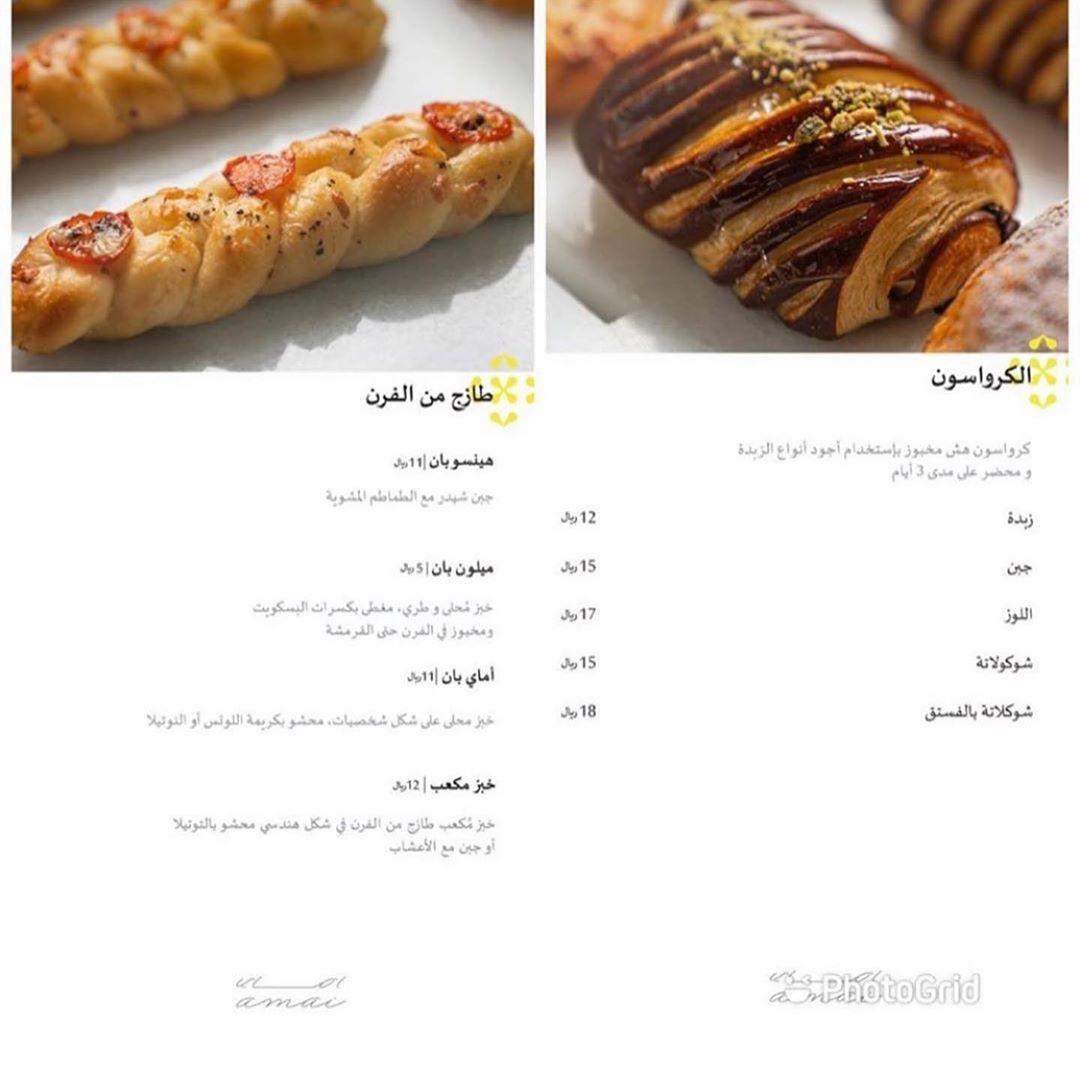 منيو مطعم اماي السعوديه