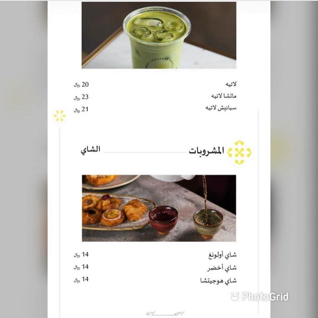 منيو مطعم اماي