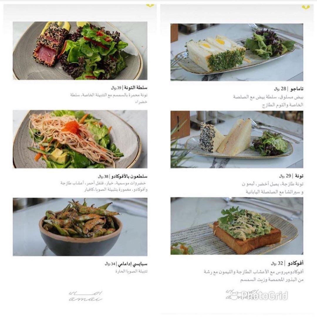 منيو مطعم ومخبز اماي الجديد