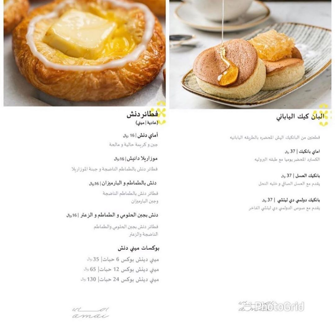 منيو مطعم ومخبز اماي بالاسعار