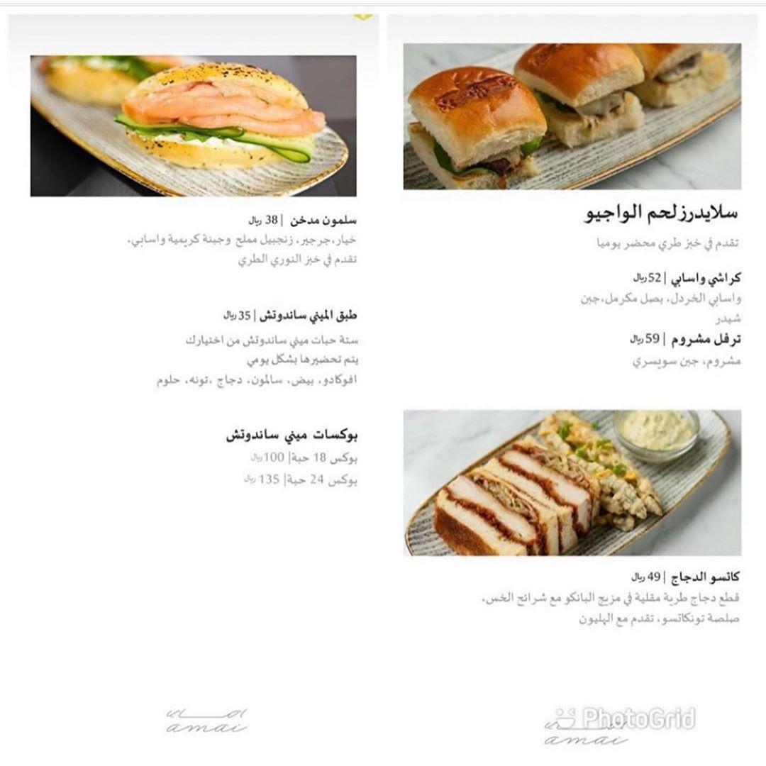 منيو مطعم اماي الرياض