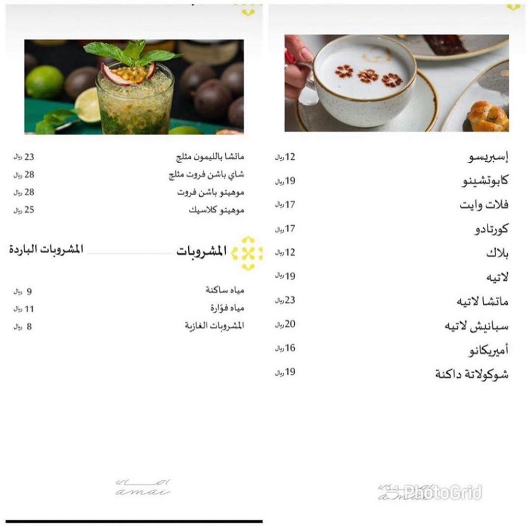 منيو مطعم اماي بالاسعار