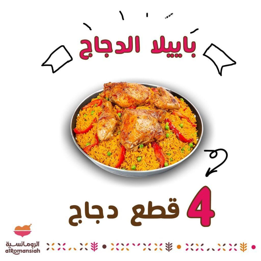 مطاعم عوائل جنوب الرياض